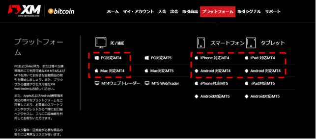 XMTradingではMac対応のMT4も提供