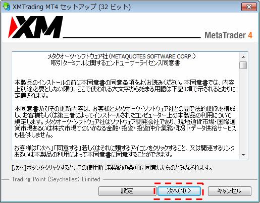 XMのホームページからMT4をダウンロードしてインストールする
