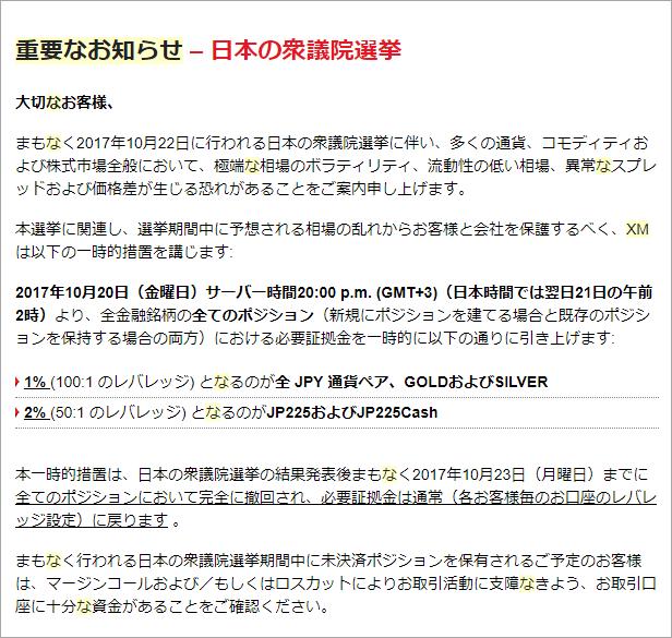 №.6 10月16日:日本の衆議院選挙