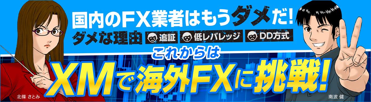XMでFX!国内業者はもうだめだ!海外FXブログ