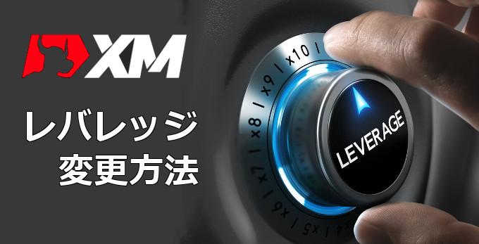 海外FXのXMのレバレッジ変更方法と強制的にレバレッジが規制されるケース