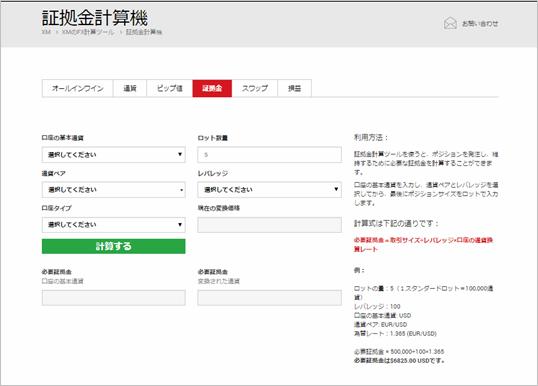 XMの証拠金自動計算ツールの使い方