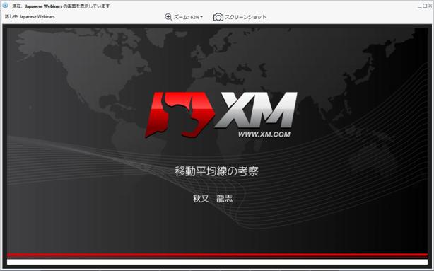 XMからときどき届く、開催のお知らせメールから申し込む方法