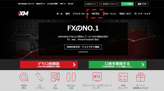 XMのホームページから申し込む方法