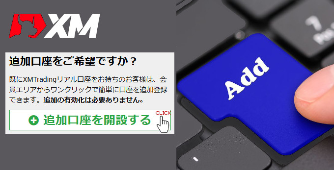XMFXの追加口座開設は何の為に行う?追加口座開設方法もわかりやすく解説します