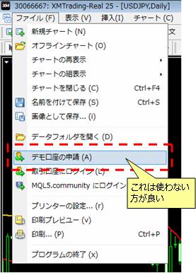 XMのデモ口座開設方法