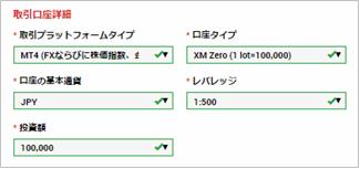 XMのデモ口座開設方法を画像付きで解説