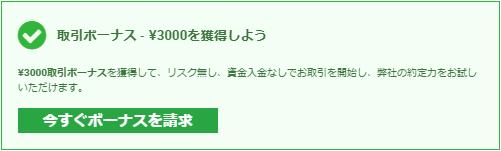 3000円ボーナスでは、リアルトレード環境のXMの約定力を試すべし。