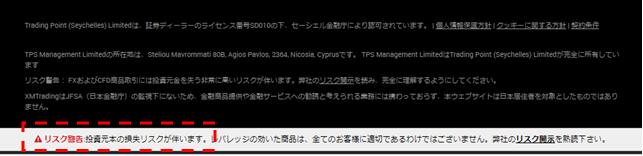 XMのホームページの「リスク警告」