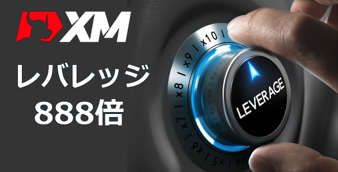 海外FX XMのハイレバレッジを利用して、複利運用で爆発的な力を生み出そう!